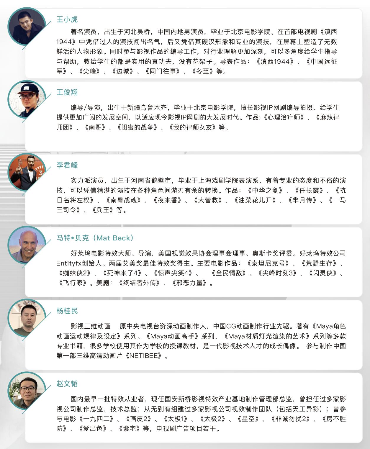 河南师范大学影视艺术